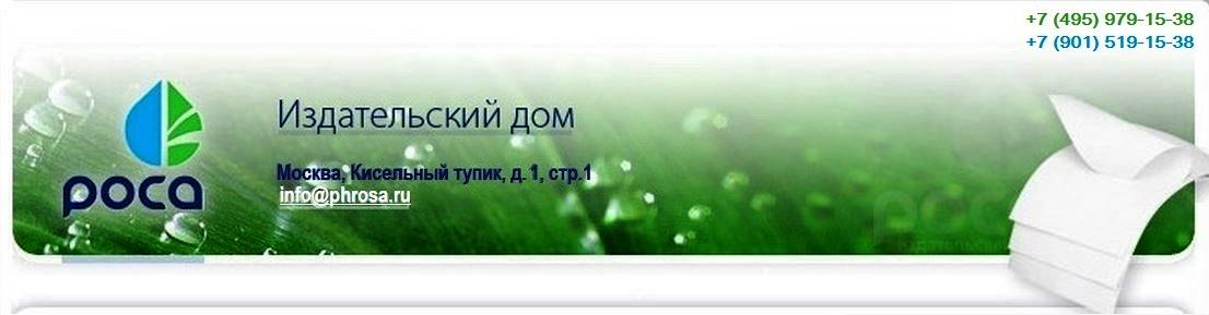 """Издательский Дом """"РОСА"""""""